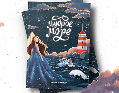 """Illustrations for chidren`s book """"The wise sea"""""""