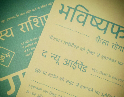 Type Design (Devanagari Script)