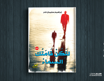 Book Cover || Let stature in the sky