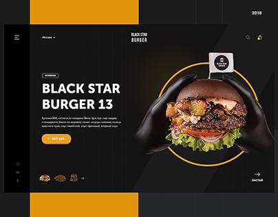BLACK STAR BURGER — Redesign