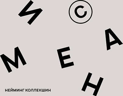 НЕЙМС© — naming collection