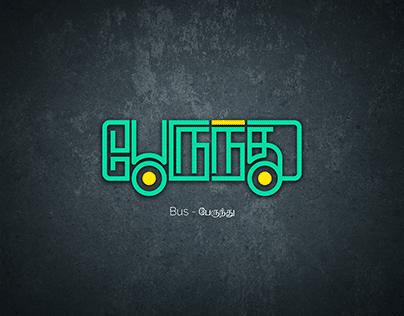 Tamil Creative Typography Illustrations