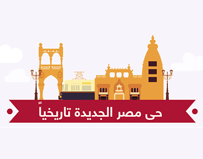Heliopolis History Infograph