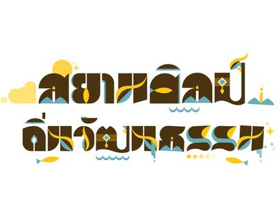 SAINAM | Animated Typeface