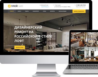 """Студия ремонта """"Улей"""""""