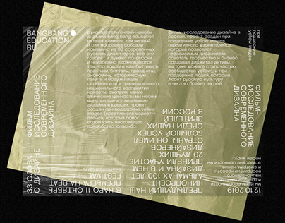 Poster for '33 words about design' movie
