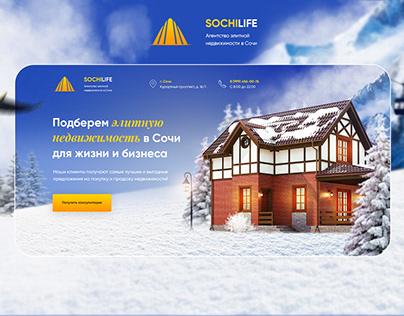 Landing page Недвижимость в Сочи
