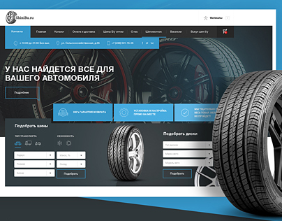 ShiniBu - Online Store of Wheels & Tires