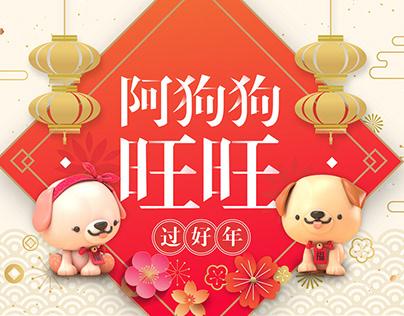 Agogo Chinese New Year of Dog 2018