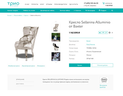 Redesign online store of elite Italian furniture