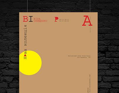Постер для новой коллекции дизайнера.