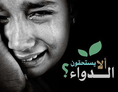Ramadan Campaign for AL RAYA market