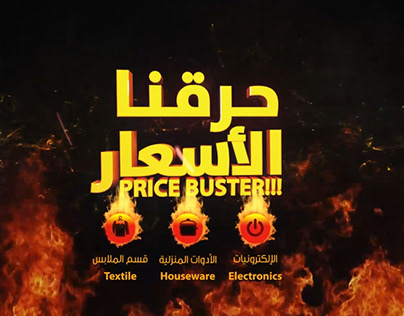 price Buster Promo