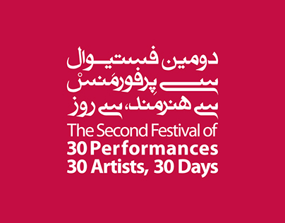 30 Performances Second Festival Poster