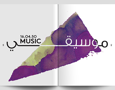 Booklet Layout for Dili Culture Institue in Cairo
