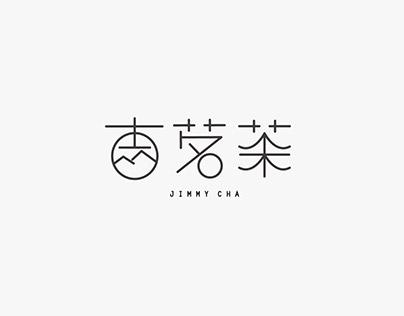 吉茗茶JIMMY CHA