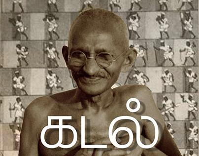 Gandhi Books for Azhisi eBooks