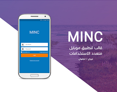 مينك - قالب لتطبيق موبايل متعدد الاستخدامات | ieastores