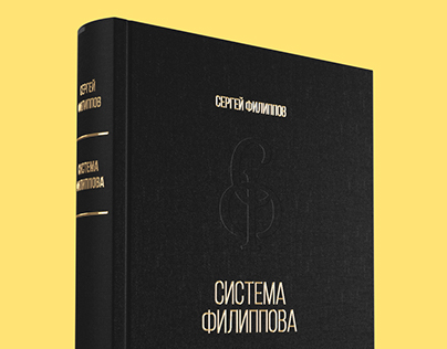 Philippov System Business Book