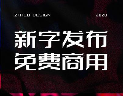 Free fonts 免费公益字库字体传奇特战体