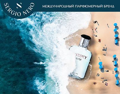 Лендинг для международного парфюмированного бренда