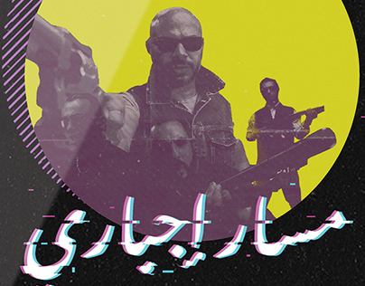 Massar Egbari band arabic poster and tri-folded flyer
