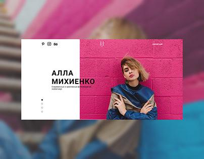 Алла Михиенко   Сайт для фотографа