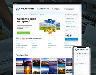 Сайт оперативной типографии – Профиль