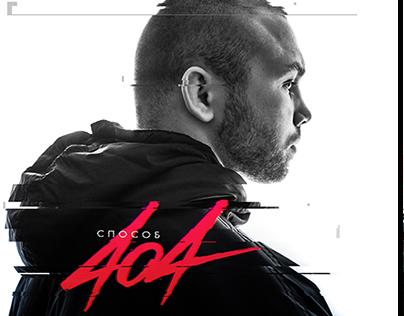 Симптом НЖН - Способ 404 (EP 2016)