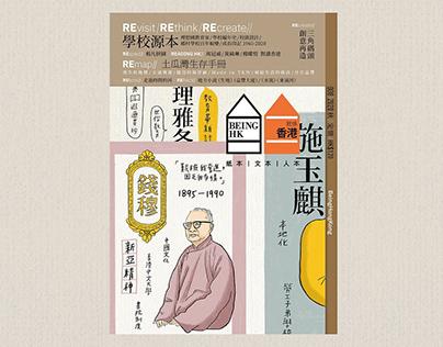 BEING HONG KONG | COVER, CHARACTER ILLUSTRATION