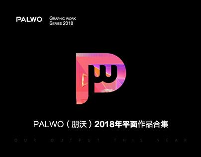 PALWO(朋沃)2018年平面作品合集