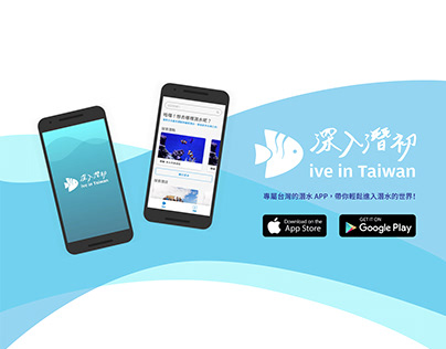 APP - 深入潛初 Dive in Taiwan