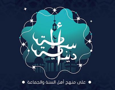 Islamic Post - Facebook Cover