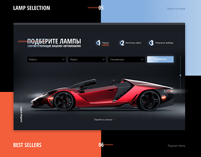 Car parts store redesign