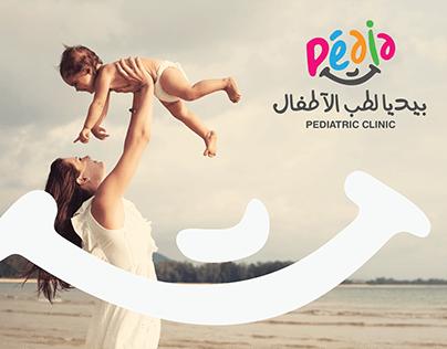 Pedia Clinic Logo