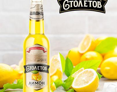 Stoletov lemonade
