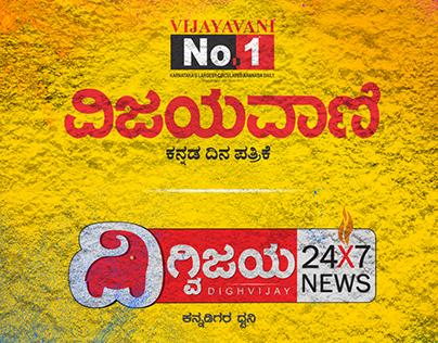 Vijayavani Daily Kannada Paper & Dighvijay 24x7 NEWS Ch