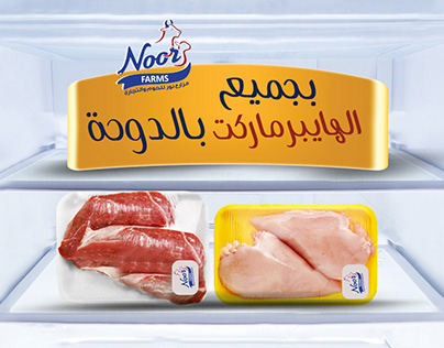 Noor Farms Social Media