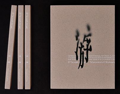 浮游 Floating|Yawen Chiang