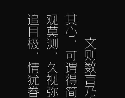 font,chinese, Typography —— LIHEI 隶黑