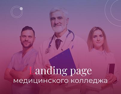 Landing Page — Медицинский колледж