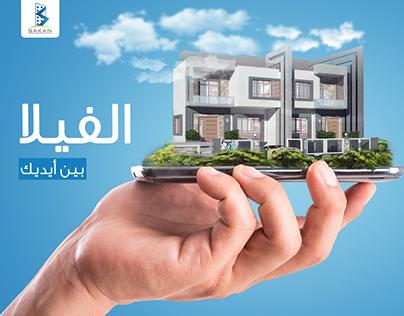 Sakan Real Estate