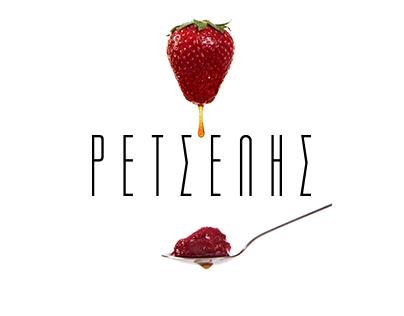 Brand Identity for fruit preserves. Retselis