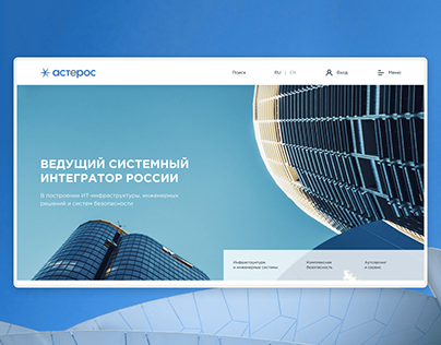 Asteros - redesign corporate website