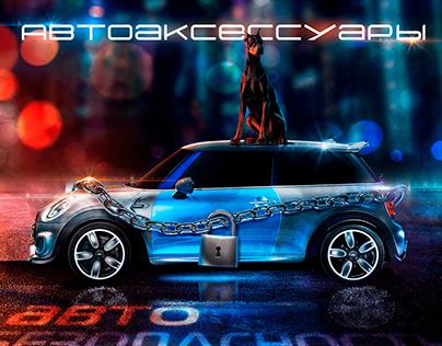 "Key visual для компании ""Автобезопасность"""