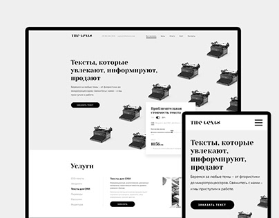 The texts - corporate website for copywrite