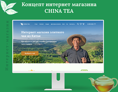 Shop china tea