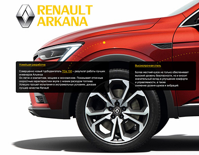 Renault Arkana (2019)