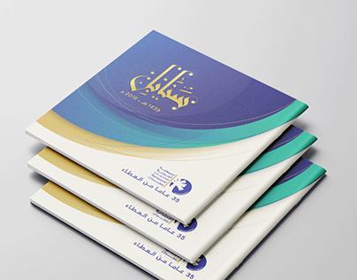 تصميم تقرير سنابل 2018 - design company profile