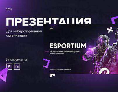 Presentation for a cybersports organization - ESPORTIUM